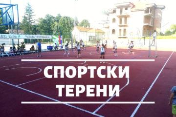 Спортски терени