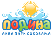 Аква парк Подина